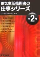 電気主任技術者の仕事シリーズ(第2巻) [ 中部電気保安協会 ]
