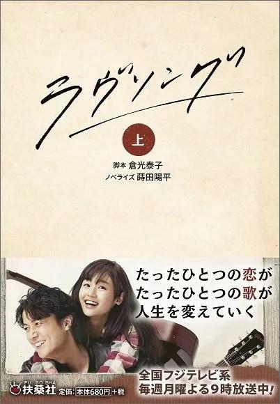 ラヴソング(上) [ 倉光泰子 ] - 楽天ブックス