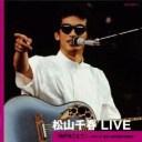 松山千春LIVE「時代をこえて」~1981.6 東京・日比谷野外音楽堂~(2CD) [ 松山千春 ]