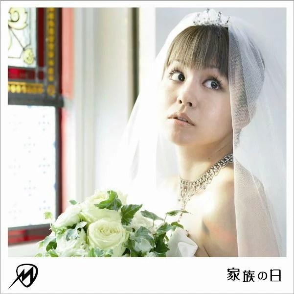 家族の日 [ misono ] - 楽天ブックス