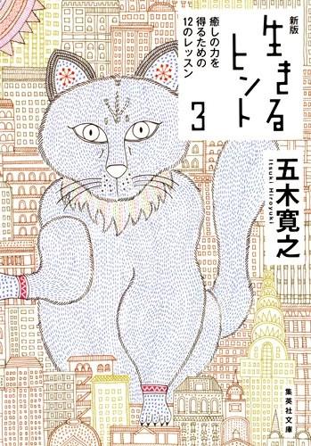 新版 生きるヒント 3 癒しの力を得るための12のレッスン (集英社文庫(日本)