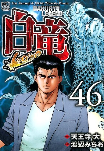 白竜LEGEND (46)完 (ニチブンコミックス) [ 天王寺 大 ]