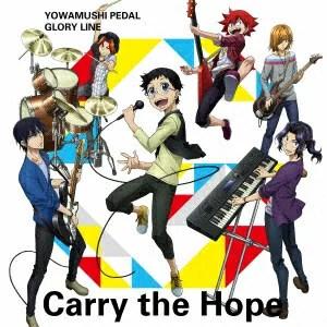 TVアニメ『弱虫ペダル GLORY LINE』エンディングテーマ「Carry the Hope」 [ THE HIGH CADENCE ]