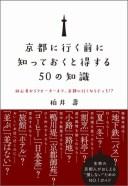 京都に行く前に知っておくと得する50の知識 [ 柏井壽 ]