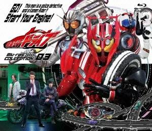 仮面ライダードライブ Blu-ray COLLECTION 03【Blu-ray】 [ 竹内涼真 ]