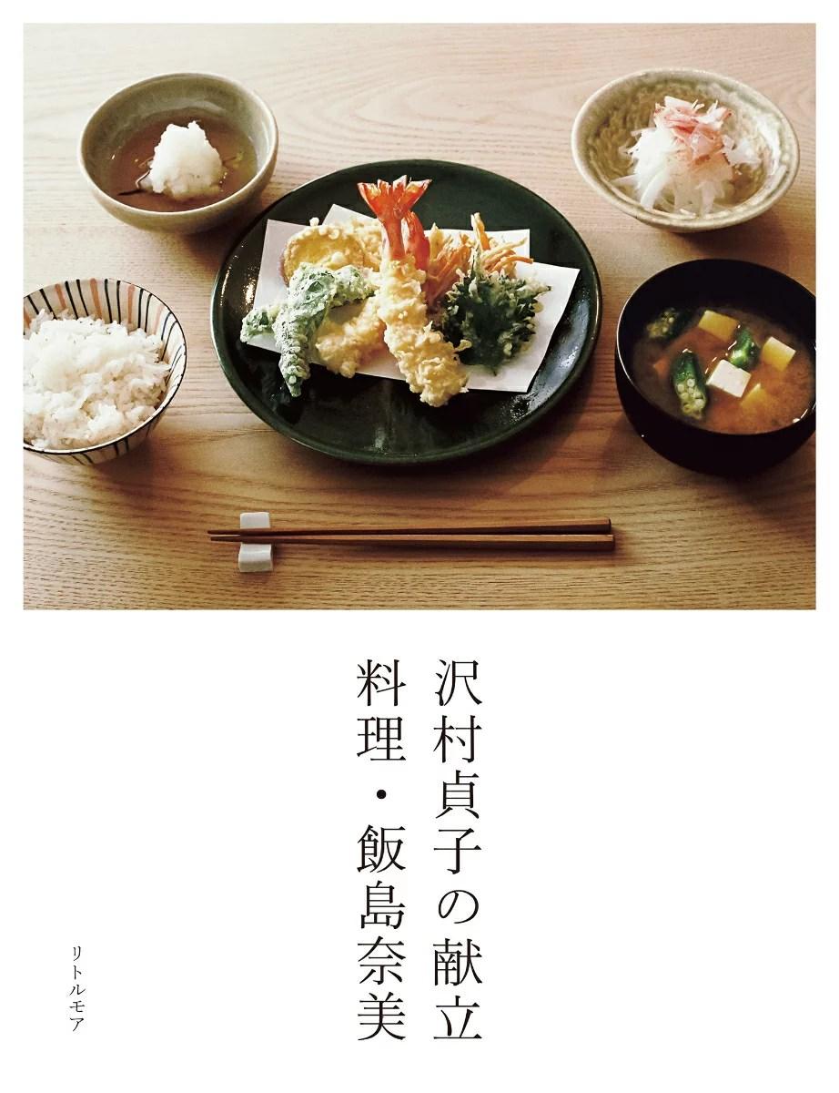 沢村貞子の献立 料理・飯島奈美 [ 飯島 奈美 ]