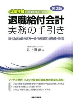 企業年金の最新課題に対応! 退職給付会計実務の手引き〔第2版