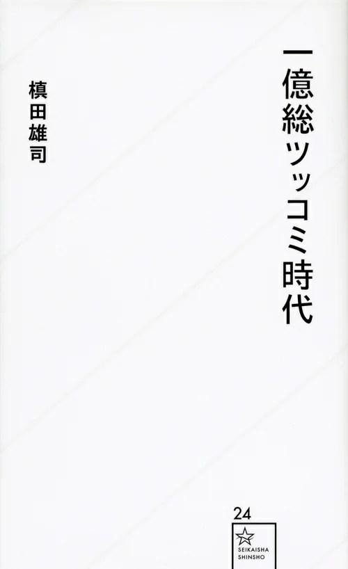 一億総ツッコミ時代 (星海社新書) [ 槇田雄司 ]