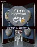 iPhoneアプリ開発講座 はじめてのSwift [ 諏訪 悠紀 ]