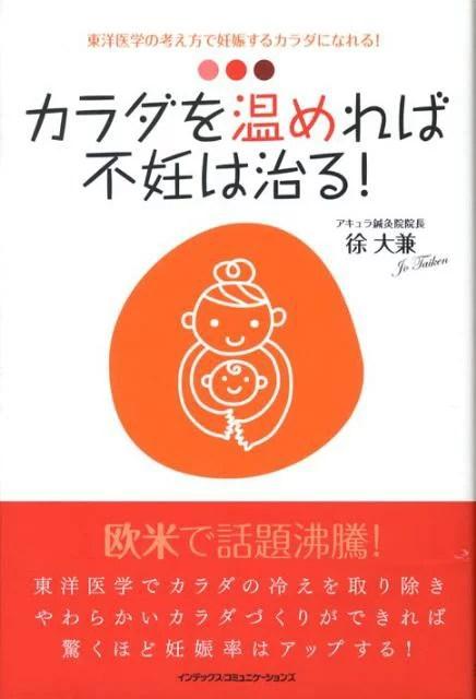 カラダを温めれば不妊は治る! 東洋医学の考え方で妊娠するカラダになれる! [ 徐大兼 ]