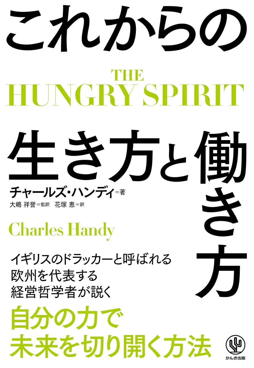THE HUNGRY SPIRIT これからの生き方と働き方 [ チャールズ・ハ