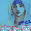 あひるの空(7) (講談社コミックス) [ 日向 武史 ]