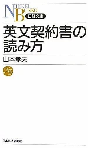 英文契約書の読み方 (日経文庫) [ 山本孝夫(法学) ]