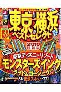 るるぶ東京横浜ベストセレクト(2010最新版)