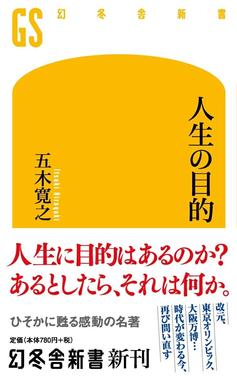 人生の目的 (幻冬舎新書) [ 五木寛之 ]
