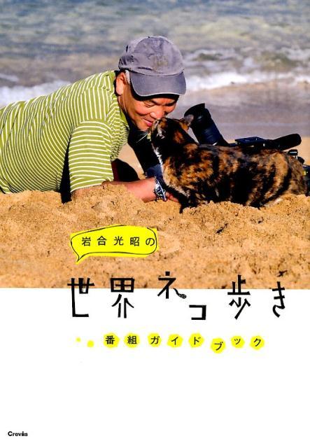 岩合光昭の世界ネコ歩き番組ガイドブック [ 岩合光昭 ]
