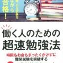 働く人のための超速勉強法 時間もお金もまったくかけずに難関試験を突破する66 [ 佐藤孝幸 ]