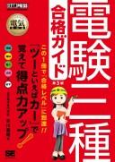 電気教科書 電験三種合格ガイド 第3版 (EXAMPRESS) [ 早川 義晴 ]