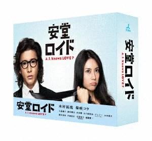 安堂ロイド〜A.I. knows LOVE?〜Blu-ray BOX 【Blu-ray】 [ 木村拓哉 ] - 楽天ブックス