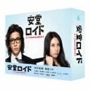 安堂ロイド~A.I. knows LOVE?~Blu-ray BOX 【Blu-ray】 [ 木村拓哉 ]