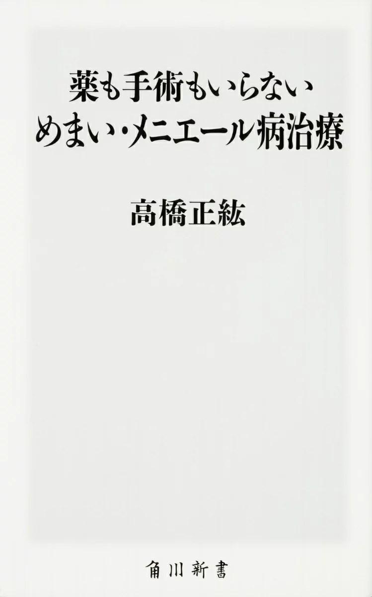 薬も手術もいらない めまい・メニエール病治療 角川SSC新書