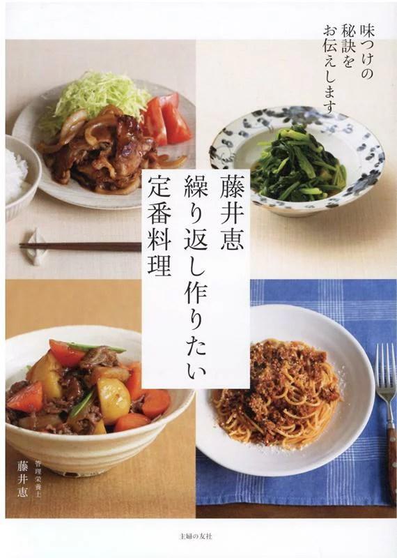 藤井恵 繰り返し作りたい定番料理 [ 藤井恵 ]