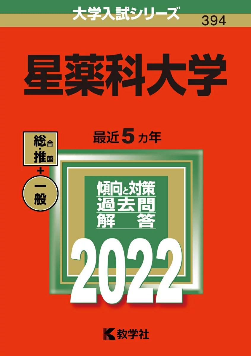 星薬科大学 (2022年版大学入試シリーズ) [ 教学社編集部 ]
