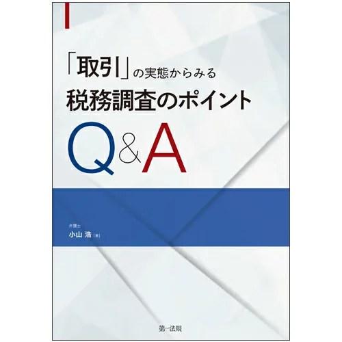 「取引」の実態からみる 税務調査のポイントQ&A [ 小山 浩 ]
