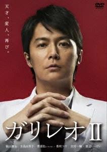 ガリレオ2[DVD-BOX] [ 福山雅治 ] - 楽天ブックス