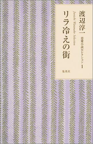 渡辺淳一恋愛小説セレクション(1) リラ冷えの街 [ 渡辺淳