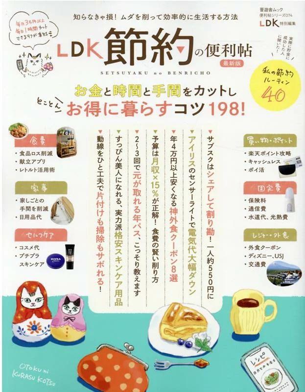 LDK節約の便利帖最新版 (晋遊舎ムック 便利帖シリーズ/LDK特別編集 074