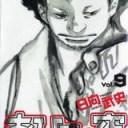 あひるの空(9) (講談社コミックス) [ 日向 武史 ]