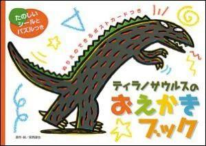 ティラノサウルスのおえかきブック (かわいいおえかきシリーズ) [ 宮西達也 ]