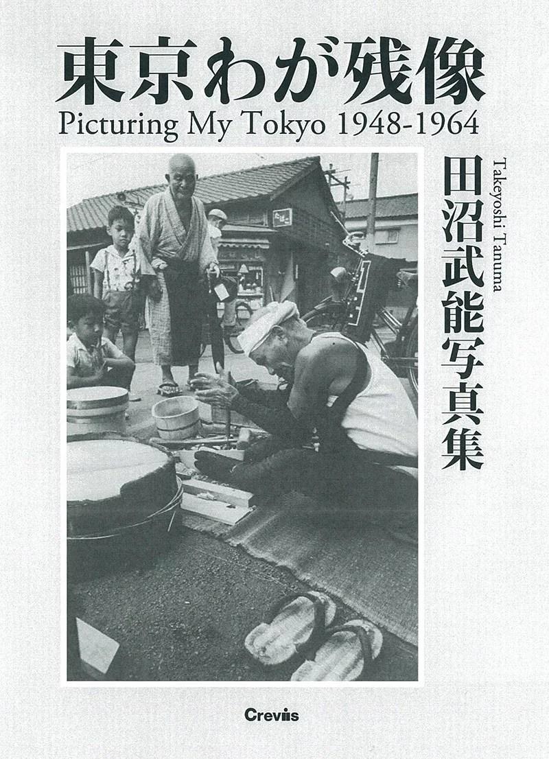 東京わが残像1948-1964 田沼武能写真集 [ 田沼武能 ]