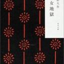 少女地獄 (角川文庫) [ 夢野久作 ]