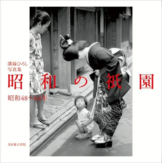 溝縁ひろし写真集 昭和の祇園 昭和48~64 年