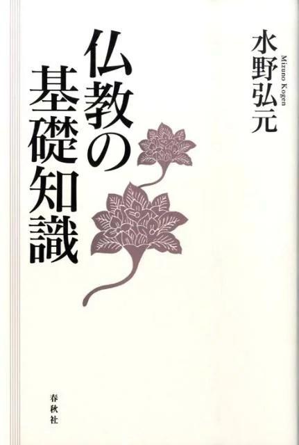 仏教の基礎知識新版 [ 水野弘元 ]