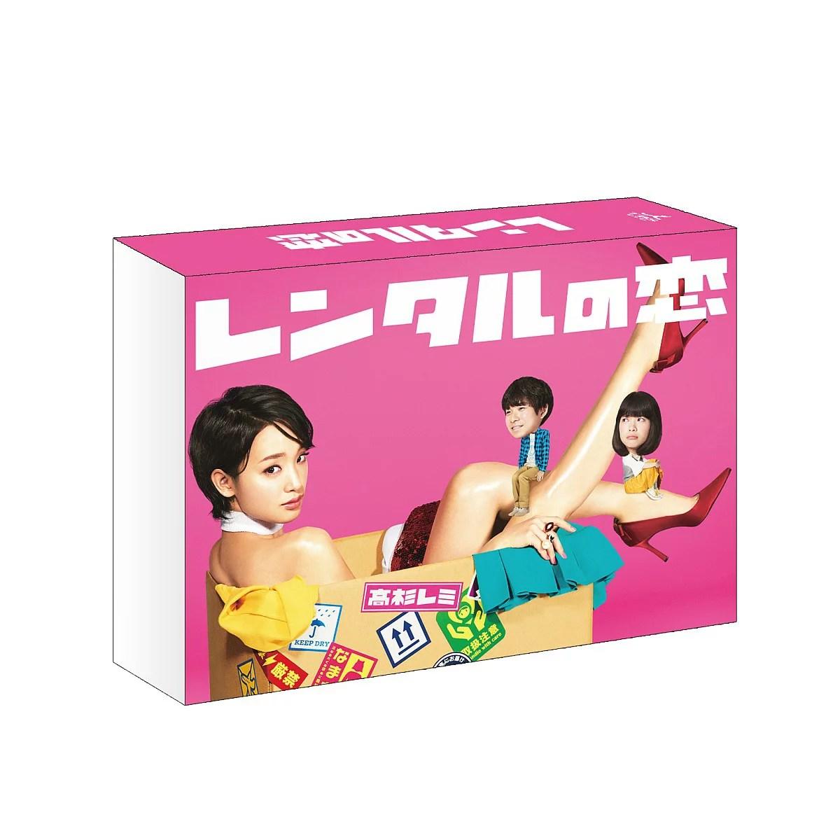 レンタルの恋 Blu-ray BOX【Blu-ray】 [ 剛力彩芽 ]