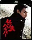 任侠ヘルパー スタンダード・エディション【Blu-ray】