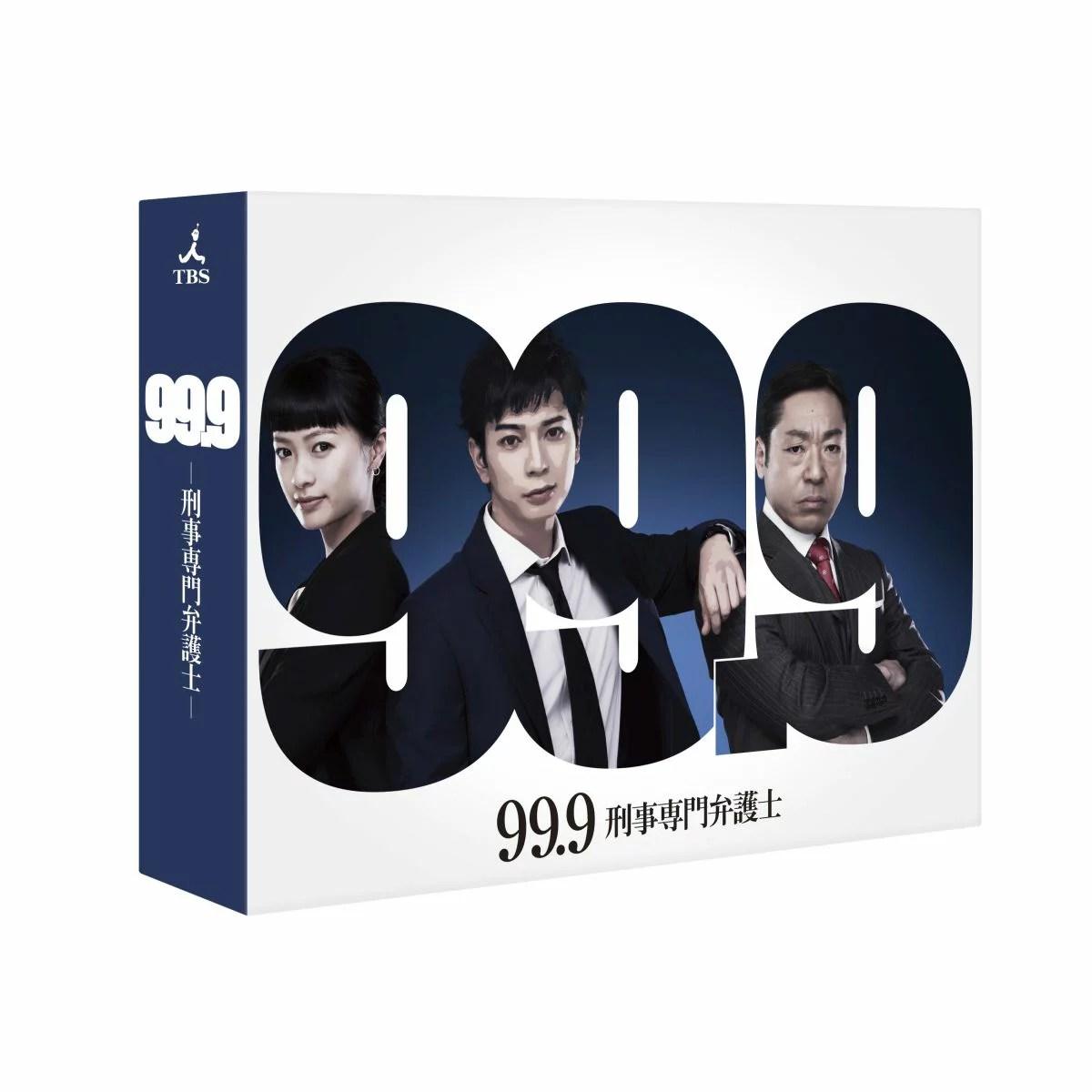 99.9-刑事専門弁護士ーDVD-BOX [ 松本潤 ] - 楽天ブックス