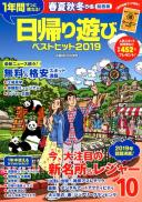 春夏秋冬ぴあ関西版(2019) (ぴあMOOK関西)