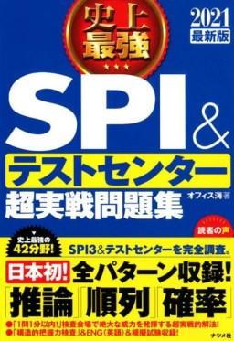 2021最新版 史上最強SPI&テストセンター超実戦問題集