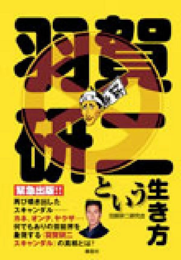 羽賀研二という生き方 [ 羽賀研二研究会 ] - 楽天ブックス