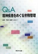 Q&A精神疾患をめぐる労務管理 [ 外井浩志 ]