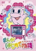 まんがはじめて物語 DVD-BOX [ 岡まゆみ ]
