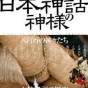 ハンディ版日本の神話の神様 八百万の神々たち 人神祭祀の歴史 (EIWA MOOK)