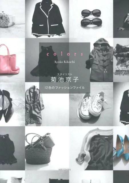colors スタイリスト菊池京子 12色のファッションファイル [ 菊池京子 ]