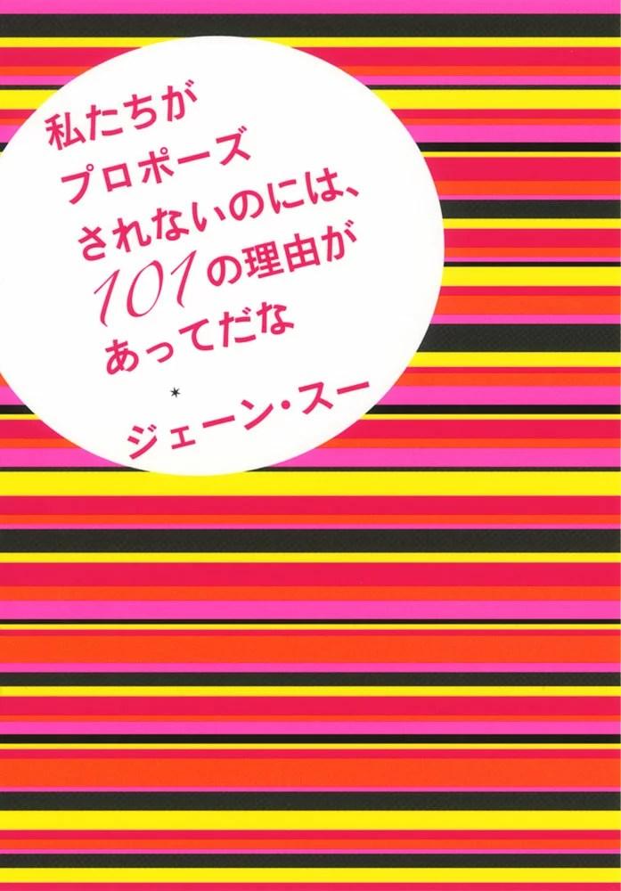 私たちがプロポーズされないのには、101の理由があってだな (ポプラ文庫 日本文