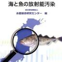 福島第一原発事故による海と魚の放射能汚染 (水産総合研究センター叢書) [ 水産総合研究センター ]