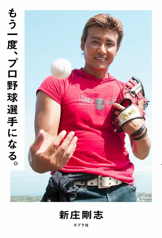 もう一度、プロ野球選手になる。 (一般書 284) [ 新庄 剛志 ]